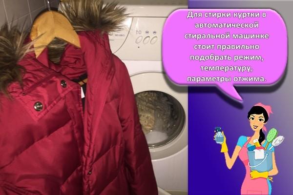 Для стирки куртки в автоматической стиральной машинке стоит правильно подобрать режим, температуру, параметры отжима.