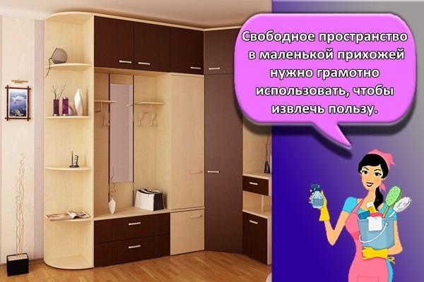 Свободное пространство в маленькой прихожей нужно грамотно использовать, чтобы извлечь пользу.
