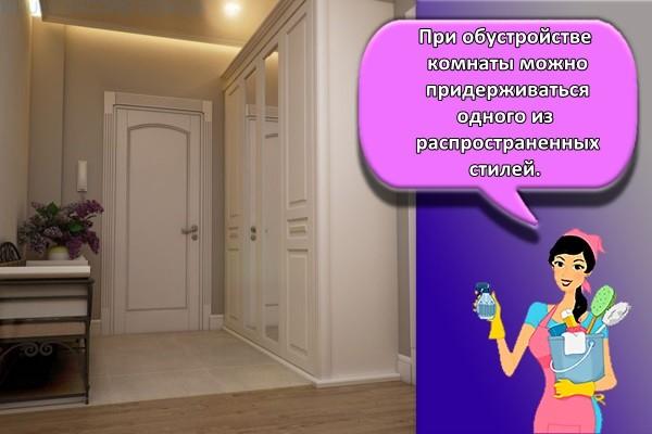 При обустройстве комнаты можно придерживаться одного из распространенных стилей.