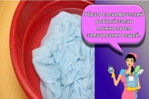 ТОП 13 средств и методов, как можно избавиться от запаха рыбы на одежде