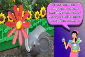 Пошаговая инструкция изготовления поделок из пластиковых бутылок для сада своими руками