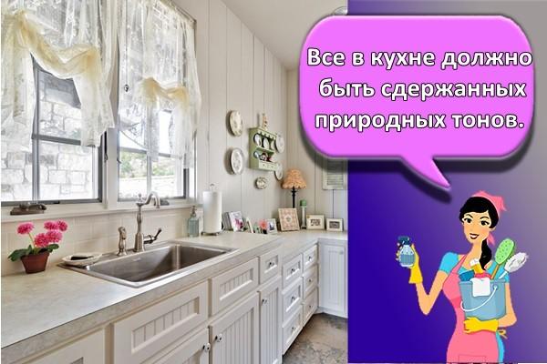 Все в кухне должно быть сдержанных природных тонов.