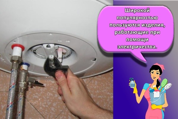 Широкой популярностью пользуются изделия, работающие при помощи электричества.
