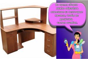 Как своими руками собрать компьютерный стол, схема и пошаговая инструкция