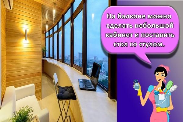 На балконе можно сделать небольшой кабинет и поставить стол со стулом.