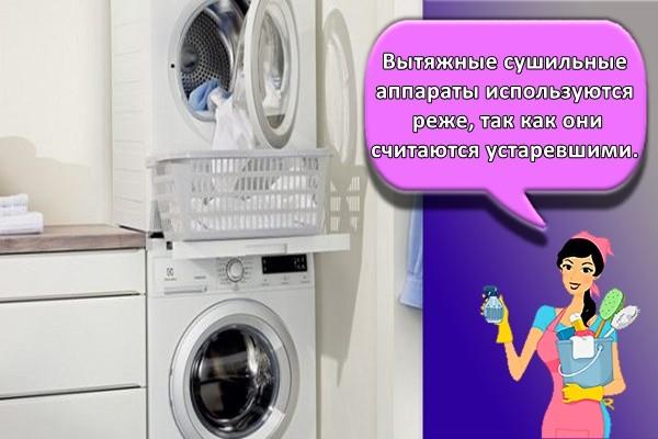 Вытяжные сушильные аппараты используются реже, так как они считаются устаревшими.