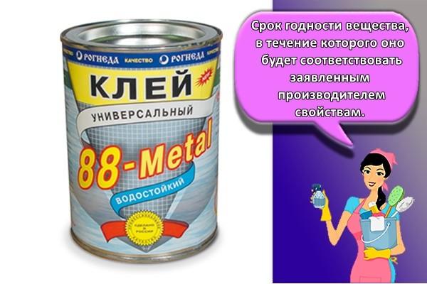 срок годности вещества, в течение которого оно будет соответствовать заявленным производителем свойствам.