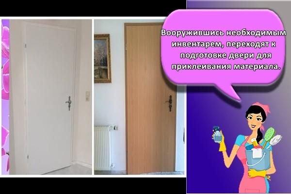 Вооружившись необходимым инвентарем, переходят к подготовке двери для приклеивания материала.