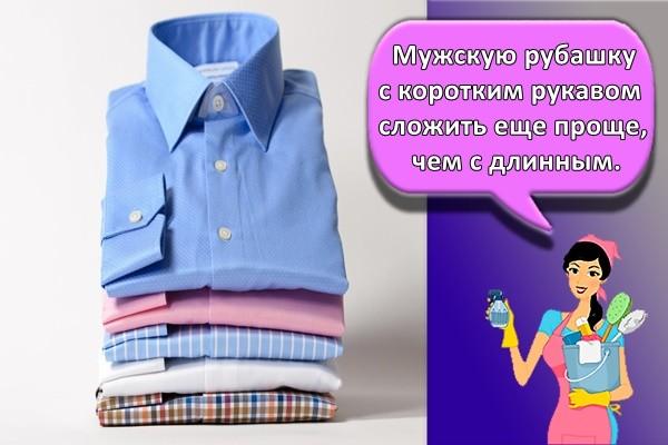 Мужскую рубашку с коротким рукавом сложить еще проще, чем с длинным.