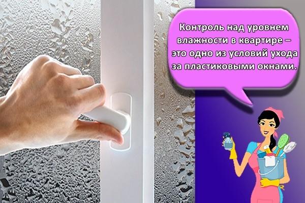Контроль над уровнем влажности в квартире – это одно из условий ухода за пластиковыми окнами.