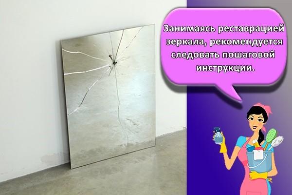 Занимаясь реставрацией зеркала, рекомендуется следовать пошаговой инструкции.