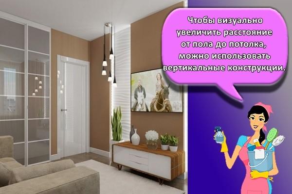 Чтобы визуально увеличить расстояние от пола до потолка, можно использовать вертикальные конструкции.