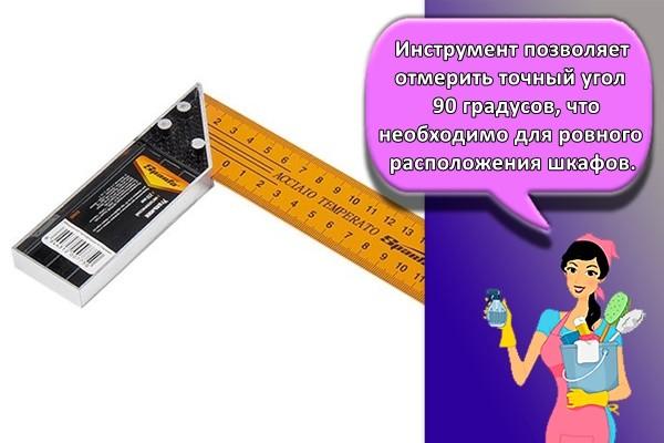 Инструмент позволяет отмерить точный угол 90 градусов, что необходимо для ровного расположения шкафов.
