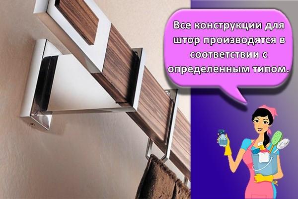 Все конструкции для штор производятся в соответствии с определенным типом.