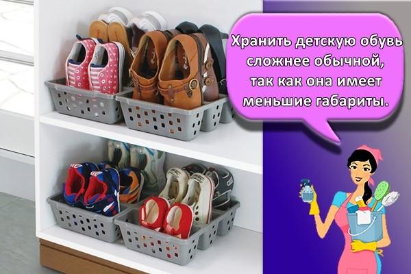 Хранить детскую обувь сложнее обычной, так как она имеет меньшие габариты
