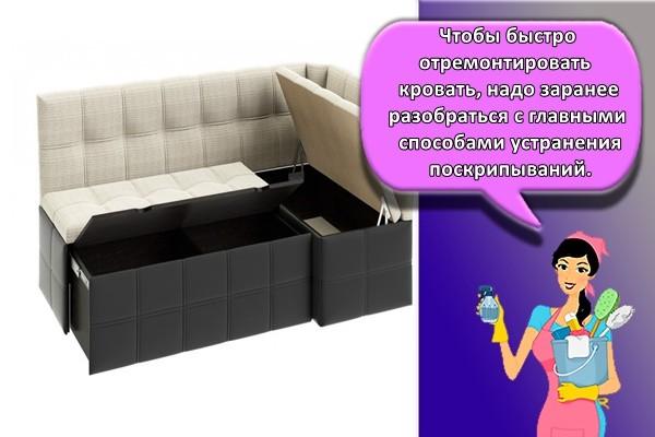 Чтобы быстро отремонтировать кровать, надо заранее разобраться с главными способами устранения поскрипываний.