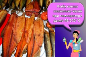 Как и сколько в домашних условиях хранить копченую рыбу в холодильнике, на балконе и чердаке