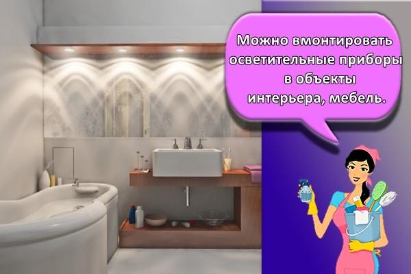 Можно вмонтировать осветительные приборы в объекты интерьера, мебель.