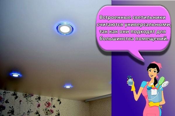 Встроенные светильники считаются универсальными, так как они подходят для большинства помещений.