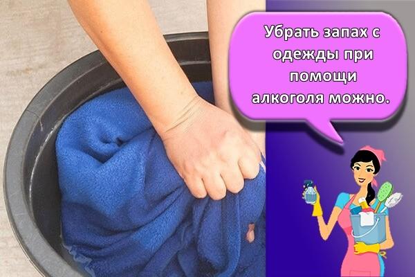 Убрать запах с одежды при помощи алкоголя можно