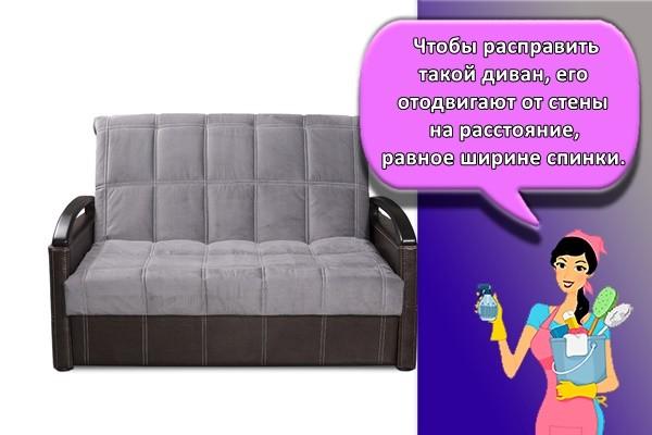 Чтобы расправить такой диван, его отодвигают от стены на расстояние, равное ширине спинки.