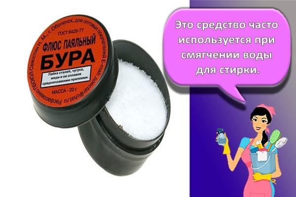 Это средство часто используется при смягчении воды для стирки.