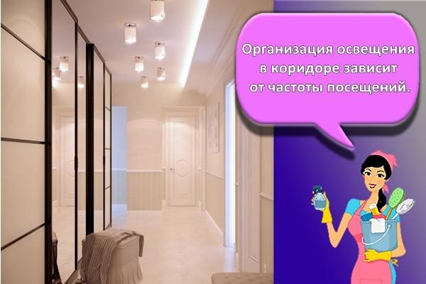 Организация освещения в коридоре зависит от частоты посещений