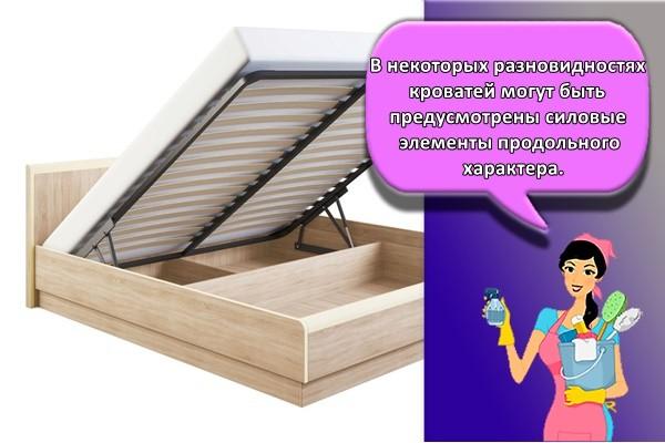 В некоторых разновидностях кроватей могут быть предусмотрены силовые элементы продольного характера.