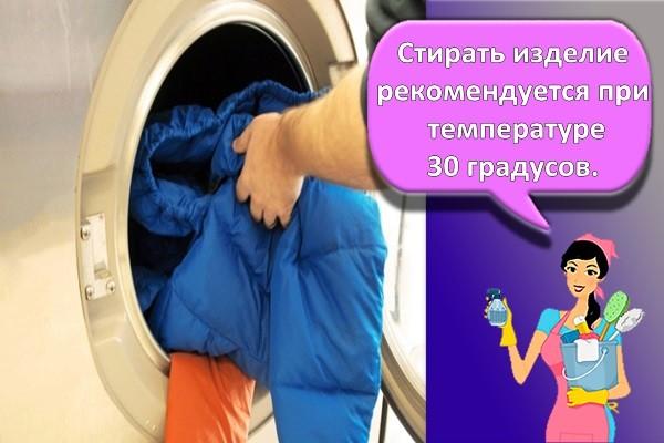 Стирать изделие рекомендуется при температуре 30 градусов.