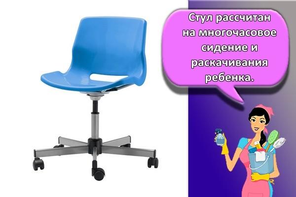 Стул рассчитан на многочасовое сидение и раскачивания ребенка.