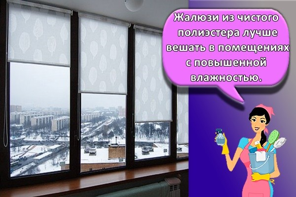 Жалюзи из чистого полиэстера лучше вешать в помещениях с повышенной влажностью.