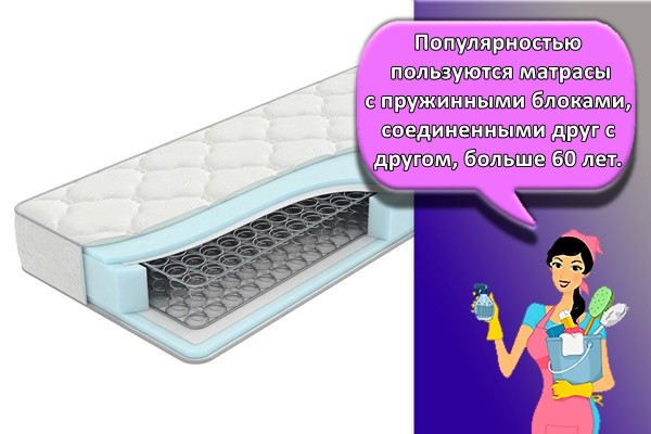 Популярностью пользуются матрасы с пружинными блоками, соединенными друг с другом, больше 60 лет.