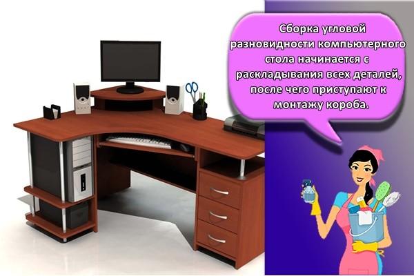Сборка угловой разновидности компьютерного стола начинается с раскладывания всех деталей, после чего приступают к монтажу короба.