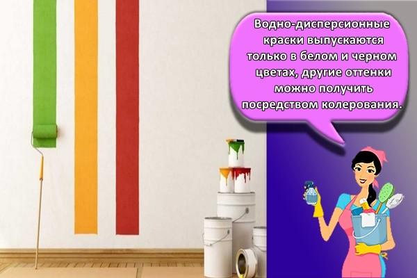 Водно-дисперсионные краски выпускаются только в белом и черном цветах, другие оттенки можно получить посредством колерования