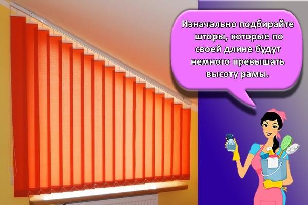 Изначально подбирайте шторы, которые по своей длине будут немного превышать высоту рамы.
