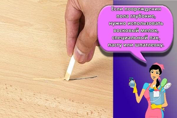 Если повреждения пола глубокие, нужно использовать восковый мелок, специальный лак, пасту или шпатлевку.