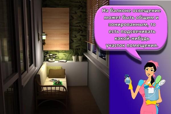 На балконе освещение может быть общим и зонированным, то есть подсвечивать какой-нибудь участок помещения.