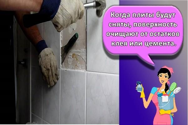 Когда плиты будут сняты, поверхность очищают от остатков клея или цемента.