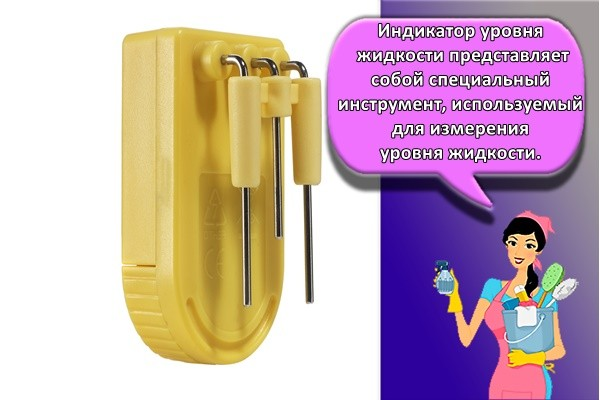 Индикатор уровня жидкости представляет собой специальный инструмент, используемый для измерения уровня жидкости.