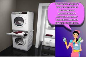 Инструкция по установке стиральной машины и сушильной машины в колонну