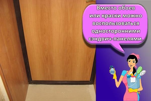Вместо обоев или краски можно воспользоваться односторонними сэндвич-панелями.