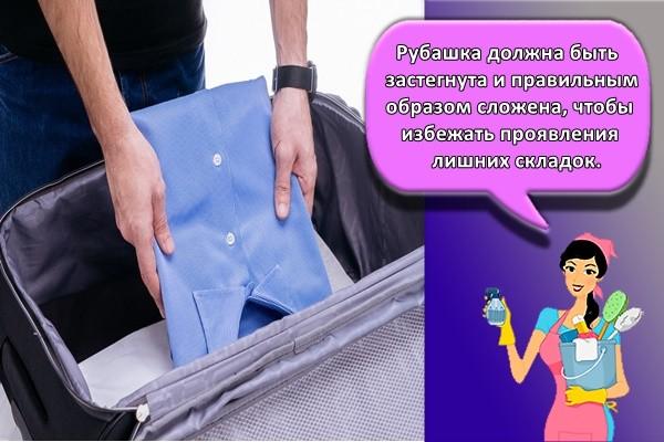 Рубашка должна быть застегнута и правильным образом сложена, чтобы избежать проявления лишних складок.