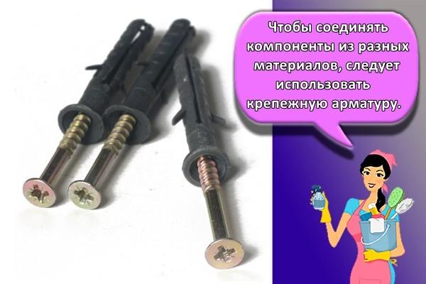 Чтобы соединять компоненты из разных материалов, следует использовать крепежную арматуру.
