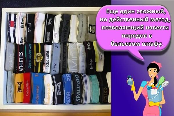 Еще один сложный, но действенный метод, позволяющий навести порядок в бельевом шкафу.