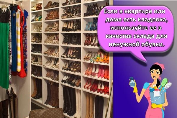 Если в квартире или доме есть кладовка, используйте ее в качестве склада для ненужной обувки.