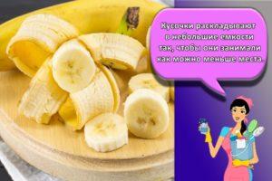 Как и сколько можно хранить бананы в домашних условиях, правила