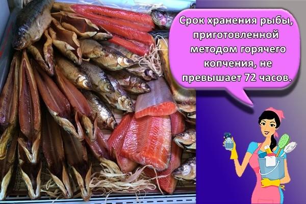 Срок хранения рыбы, приготовленной методом горячего копчения, не превышает 72 часов.