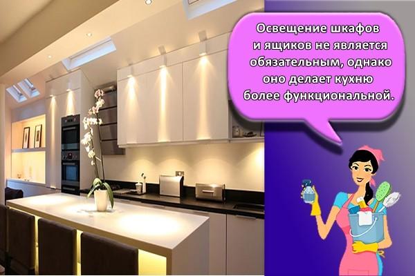 Освещение шкафов и ящиков не является обязательным, однако оно делает кухню более функциональной.