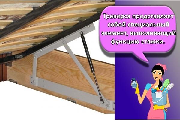 Траверса представляет собой специальный элемент, выполняющий функцию стяжки.