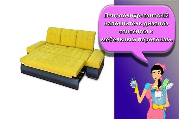 Пенополиуретановый наполнитель диванов относится к мебельным поролонам.